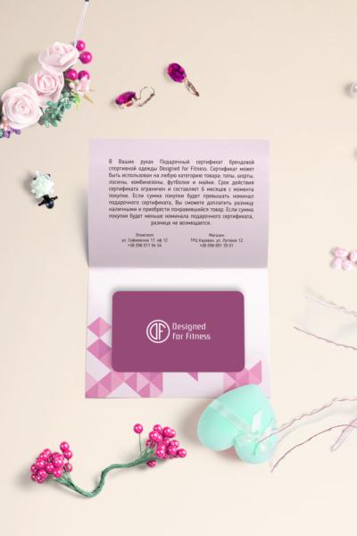 Подарочный сертификат, фото №1 - Designed For Fitness